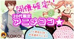 【宮崎のプチ街コン】株式会社KOIKOI主催 2018年2月25日