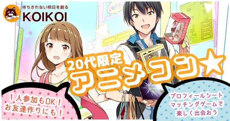 【横浜駅周辺のプチ街コン】株式会社KOIKOI主催 2018年2月28日