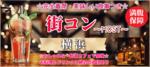 【横浜駅周辺のプチ街コン】MORE街コン実行委員会主催 2018年2月18日