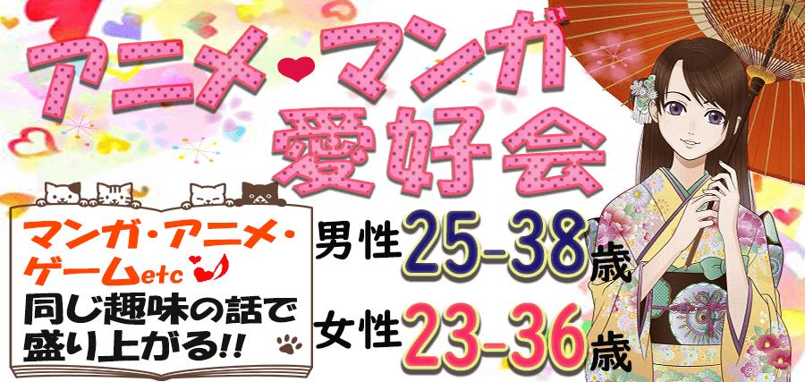 趣味友☆恋人が探せる!!アニメ・マンガ・ゲーム好き集合!アニメ☆マンガ愛好会in富山