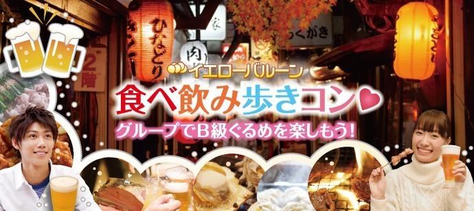 【浅草のプチ街コン】イエローバルーン主催 2018年3月3日