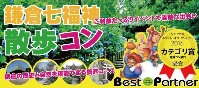 【鎌倉のプチ街コン】ベストパートナー主催 2018年3月18日