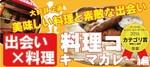 【東京都その他のプチ街コン】ベストパートナー主催 2018年3月18日