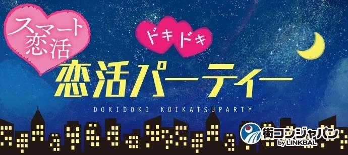 【銀座の恋活パーティー】街コンジャパン主催 2018年2月7日
