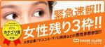 【大宮の婚活パーティー・お見合いパーティー】シャンクレール主催 2018年3月24日