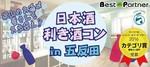 【品川のプチ街コン】ベストパートナー主催 2018年3月24日