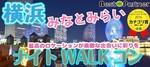 【横浜市内その他のプチ街コン】ベストパートナー主催 2018年3月24日