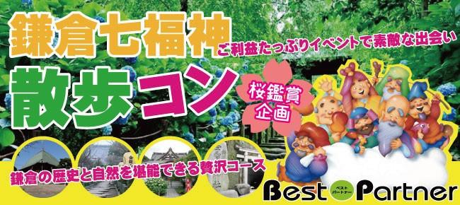 【鎌倉のプチ街コン】ベストパートナー主催 2018年3月25日