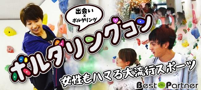 【大宮のプチ街コン】ベストパートナー主催 2018年3月25日