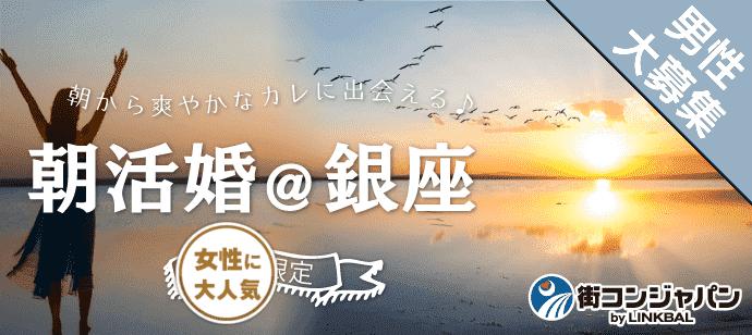 【東京都銀座の婚活パーティー・お見合いパーティー】街コンジャパン主催 2018年2月17日