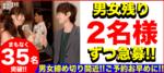 【新宿のプチ街コン】街コンkey主催 2018年2月24日