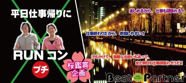 【東京都大手町の趣味コン】ベストパートナー主催 2018年3月28日