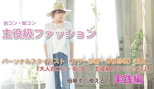 ファッション講座★カラー診断&骨格診断!