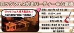 【心斎橋の恋活パーティー】街コン大阪実行委員会主催 2018年2月9日