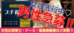 【三宮・元町のプチ街コン】e-venz(イベンツ)主催 2018年2月20日