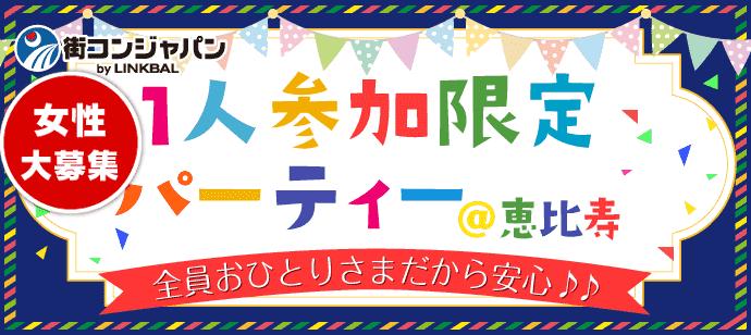 一人参加限定★おひとりさまパーティー!
