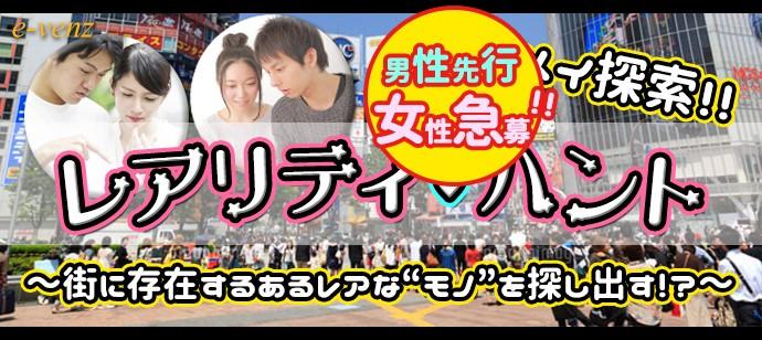 2月22日(木)『横浜』新感覚都会型アドベンチャー♪【20代中心♪】レアリティ・ハント★彡