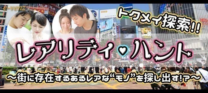 【横浜駅周辺のプチ街コン】e-venz(イベンツ)主催 2018年2月28日