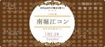 【堀江のプチ街コン】街コン大阪実行委員会主催 2018年2月18日
