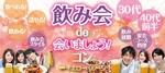 【新宿のプチ街コン】イエローバルーン主催 2018年3月18日