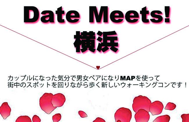 【横浜駅周辺のプチ街コン】株式会社GiveGrow主催 2018年2月25日