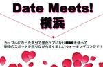 【横浜駅周辺のプチ街コン】株式会社GiveGrow主催 2018年2月24日