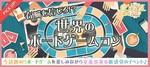 【新宿のプチ街コン】e-venz(イベンツ)主催 2018年2月24日