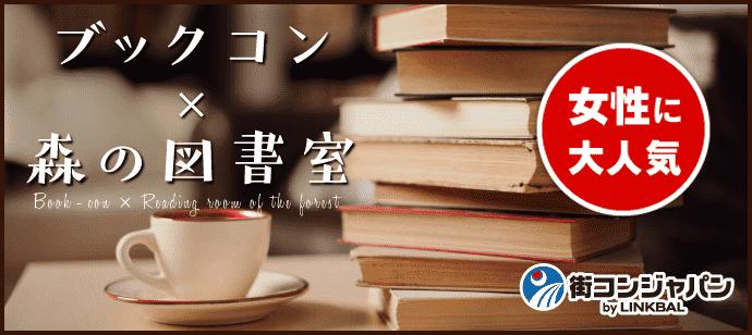 街コン@森の図書室・・・趣味コン☆趣味活・・・