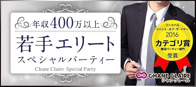 【新潟の婚活パーティー・お見合いパーティー】シャンクレール主催 2018年3月21日