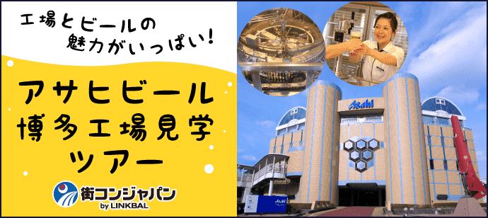 【博多の恋活パーティー】街コンジャパン主催 2018年3月4日