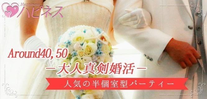 【ショート婚活】人気の半個室型パーティー☆40代50代真剣婚活☆素敵な新生活がスタート