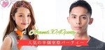【梅田の婚活パーティー・お見合いパーティー】株式会社RUBY主催 2018年2月18日