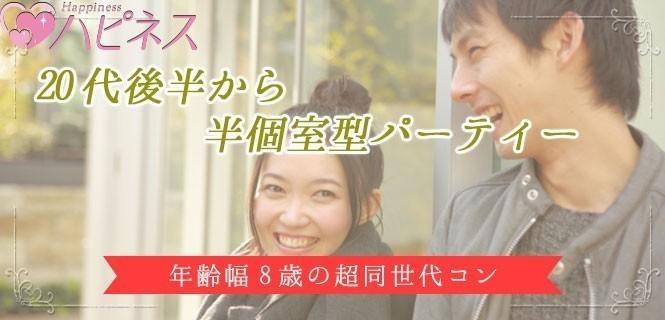 【ロング婚活】半個室型パーティ☆20代後半から☆年齢幅8歳の同世代コン