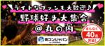 【丸の内の恋活パーティー】街コンジャパン主催 2018年2月24日