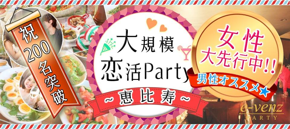【恵比寿の恋活パーティー】e-venz(イベンツ)主催 2018年2月17日