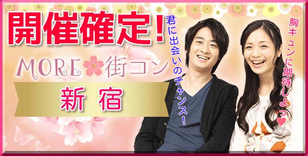 【新宿のプチ街コン】MORE街コン実行委員会主催 2018年3月14日