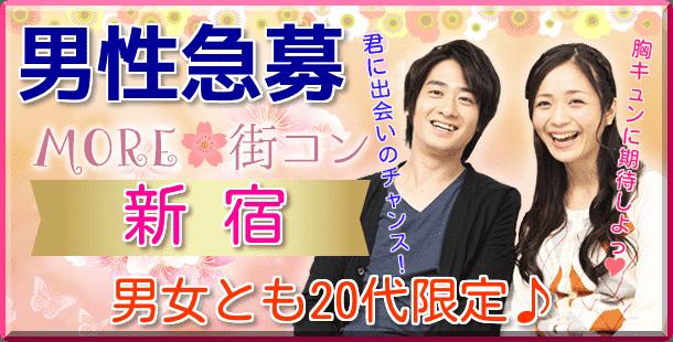 【新宿のプチ街コン】MORE街コン実行委員会主催 2018年3月16日