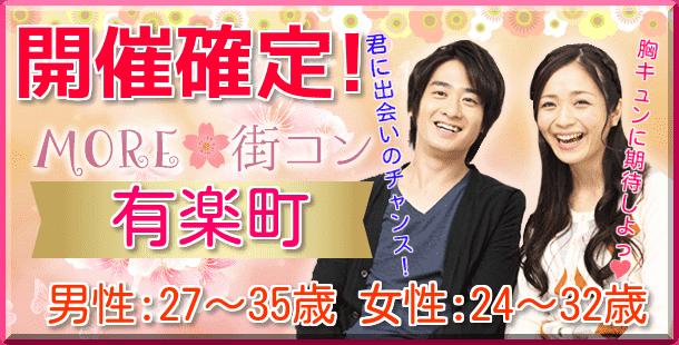 【東京都有楽町の街コン】MORE街コン実行委員会主催 2018年3月17日