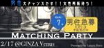 【銀座の恋活パーティー】Luxury Party主催 2018年2月18日