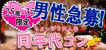【福井のプチ街コン】イベントシェア株式会社主催 2018年3月24日