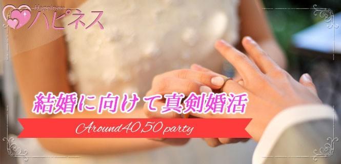 【ロング婚活】半個室型パーティー☆40代50代☆完全着席型1対1会話