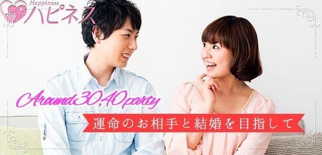 【ショート婚活】少人数制婚活☆Around3040☆まずは素敵なお相手探し