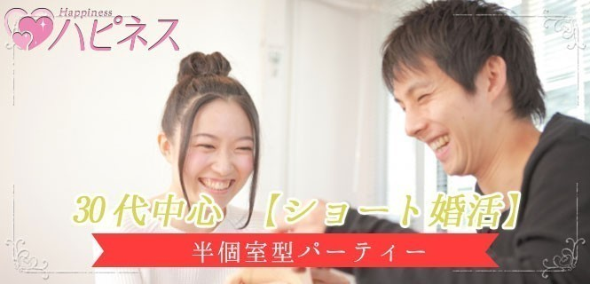 【ショート婚活】まずは恋人作り☆30代中心☆大人エレガント婚活