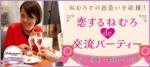 【北海道その他の恋活パーティー】街コンジャパン主催 2018年2月11日
