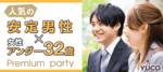 【渋谷の婚活パーティー・お見合いパーティー】Diverse(ユーコ)主催 2018年3月17日