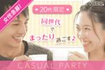 【恵比寿の婚活パーティー・お見合いパーティー】Diverse(ユーコ)主催 2018年3月17日