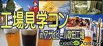 【大阪府北部その他のプチ街コン】ベストパートナー主催 2018年3月17日