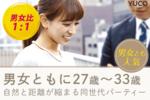 【渋谷の婚活パーティー・お見合いパーティー】Diverse(ユーコ)主催 2018年3月18日