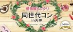 【天神のプチ街コン】街コンジャパン主催 2018年3月2日