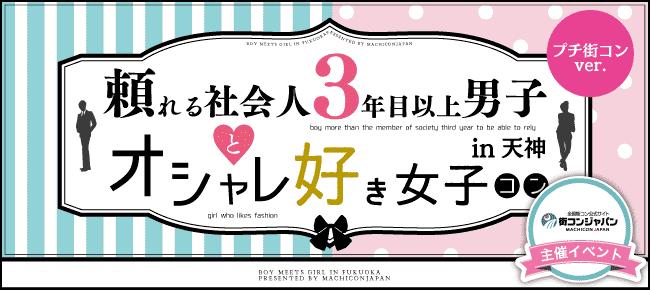 頼れる社会人3年目以上男子とオシャレ好き女子コンin天神☆街コンジャパン主催